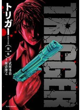 トリガー 1 新装完全版 (マンサンコミックス)(マンサンコミックス)