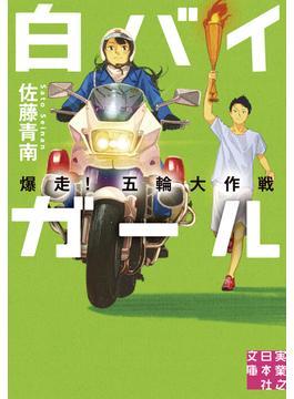 白バイガール 5 爆走!五輪大作戦(実業之日本社文庫)