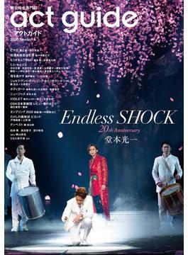 act guide 2020Season6 Endless SHOCK/春の国内外注目作特集(TOKYO NEWS MOOK)