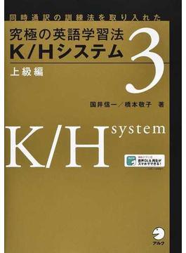 究極の英語学習法K/Hシステム 同時通訳の訓練法を取り入れた 3 上級編