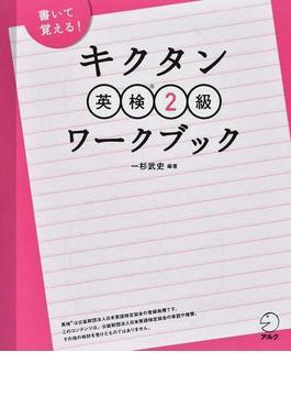 キクタン英検2級ワークブック 書いて覚える!