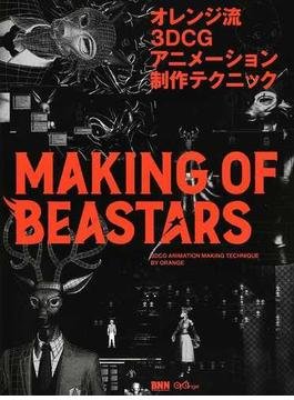 オレンジ流3DCGアニメーション制作テクニック MAKING OF BEASTARS