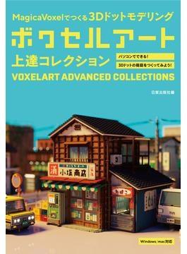 ボクセルアート上達コレクション MagicaVoxelでつくる3Dドットモデリング パソコンでできる!3Dドットの箱庭をつくってみよう!