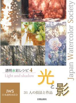 透明水彩レシピ JWS日本透明水彩会 4 光と影