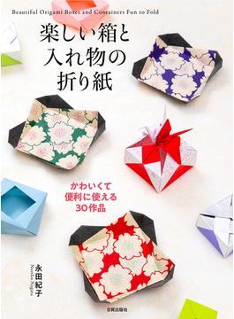 楽しい箱と入れ物の折り紙 かわいくて便利に使える30作品