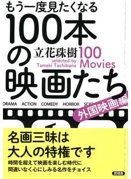 もう一度見たくなる100本の映画たち 外国映画編