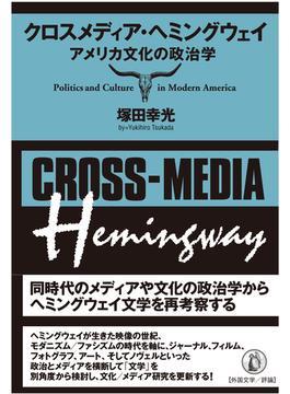 クロスメディア・ヘミングウェイ アメリカ文化の政治学