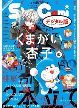 Sho-Comi 2020年7号(2020年3月5日発売)(Sho-Comi)