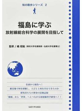 福島に学ぶ 放射線総合科学の展開を目指して