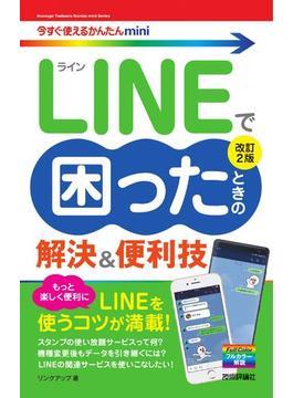 LINEで困ったときの解決&便利技 改訂2版