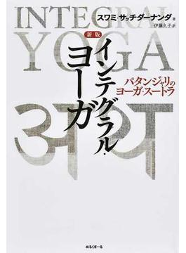 インテグラル・ヨーガ パタンジャリのヨーガ・スートラ 新版