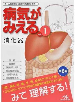病気がみえる 第6版 vol.1 消化器