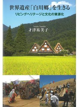 世界遺産「白川郷」を生きる リビングヘリテージと文化の資源化