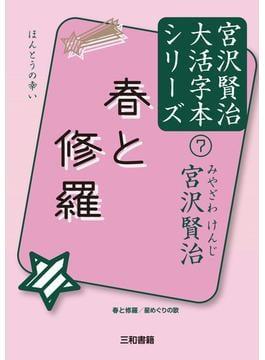 宮沢賢治大活字本シリーズ 7 春と修羅
