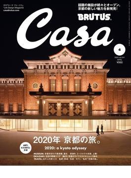 Casa BRUTUS (カーサ・ブルータス) 2020年 4月号 [2020年 京都の旅。](Casa BRUTUS)