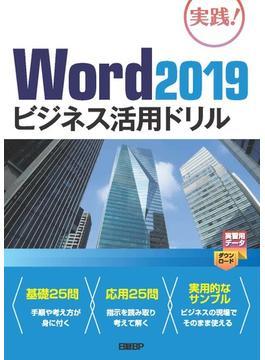 実践!Word 2019ビジネス活用ドリル