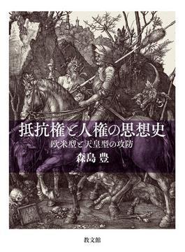 抵抗権と人権の思想史 欧米型と天皇型の攻防