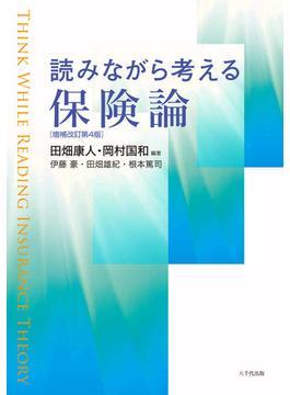 読みながら考える保険論 増補改訂第4版