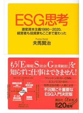 ESG思考 激変資本主義1990−2020、経営者も投資家もここまで変わった(講談社+α新書)