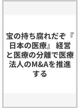宝の持ち腐れだぞ『日本の医療』 経営と医療の分離で医療法人のM&Aを推進する