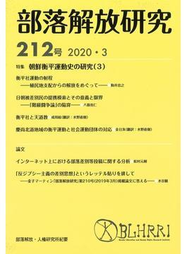 部落解放研究 212号 特集朝鮮衡平運動史の研究 3