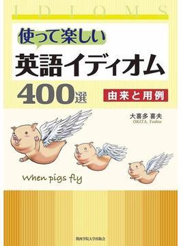 使って楽しい英語イディオム400選 由来と用例