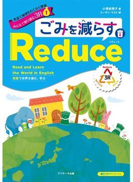 英語で地球をわくわく探検みんなで取り組む3R 英語で世界を読む、学ぶ 1 ごみを減らすReduce