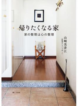 帰りたくなる家―家の整理は心の整理