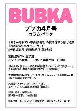 BUBKA コラムパック 2020年4月号(BUBKA)