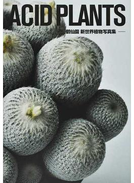 ACID PLANTS 鶴仙園新世界植物写真集