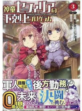 神童セフィリアの下剋上プログラム 3 (バンブーコミックス)