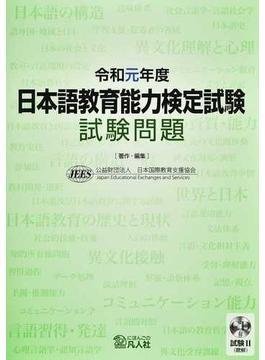 日本語教育能力検定試験試験問題 令和元年度