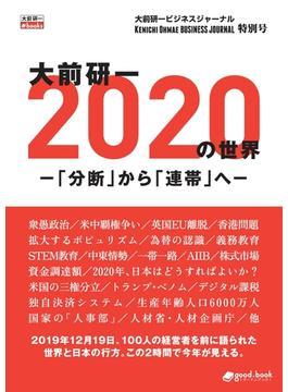 【オンデマンドブック】大前研一 2020年の世界-「分断」から「連帯」へ-