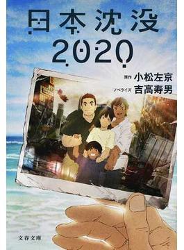 日本沈没2020(文春文庫)