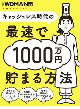 キャッシュレス時代の最速で1000万円貯まる方法(日経ホームマガジン)