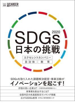 SDGs日本の挑戦 エクセレントカンパニー・自治体・教育 2020