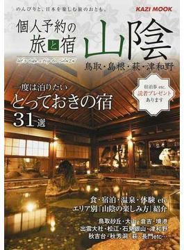個人予約の旅と宿山陰 鳥取・島根・萩・津和野 2020(KAZIムック)