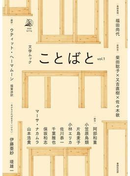 ことばと vol.1(2020spring)