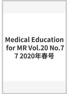 Medical Education for MR Vol.20 No.77 2020年春号