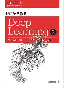 ゼロから作るDeep Learning 3 フレームワーク編
