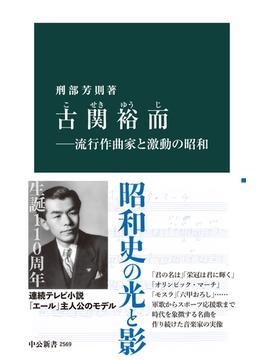 古関裕而―流行作曲家と激動の昭和(中公新書)