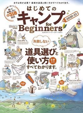 100%ムックシリーズ はじめてのキャンプ for Beginners2020-21(100%ムックシリーズ)