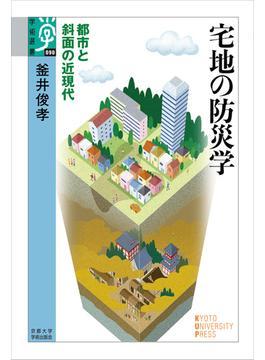 宅地の防災学 都市と斜面の近現代