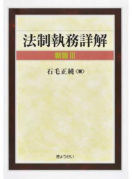 法制執務詳解 新版3