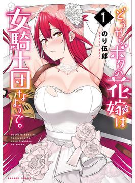 どうやらボクの花嫁は女騎士団なようで。 1 (バンブーコミックス)