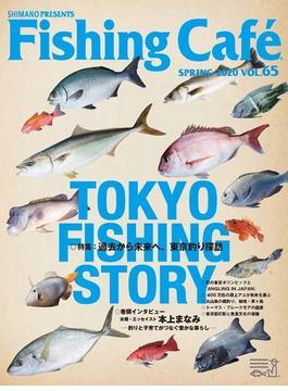 Fishing Café VOL.65(2020SPRING)