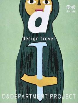 d design travel 27 愛媛