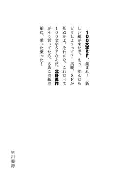 100文字SF(ハヤカワ文庫 JA)