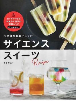 不思議なお菓子レシピ サイエンススイーツ おうちでできるお菓子と科学の実験レシピ ポイント解説付き!