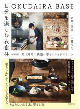OKUDAIRA BASE自分を楽しむ衣食住 25歳、東京、一人暮らし。月15万円で快適に暮らすアイデアとコツ